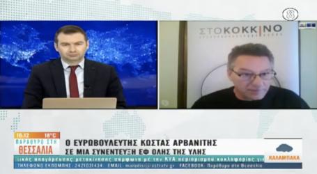 Ο ευρωβουλευτής Κ. Αρβανίτης στον Δημ. Μαρέδη: Γιατί είπα οτι λείπει ο Τσίπρας [βίντεο]