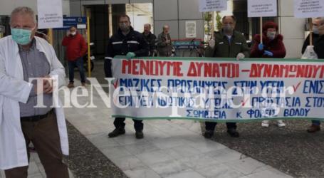 ΤΩΡΑ: Διαμαρτυρία γιατρών και φορέων στο Νοσοκομείο Βόλου [εικόνες]