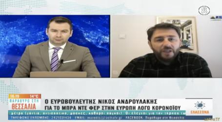 Νίκος Ανδρουλάκης: Η Ευρώπη θα προχωρήσει στην ενοποίηση μέσα από τον κίνδυνο [βίντεο]