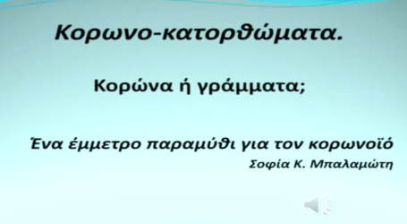 «Παραμυθο-ακούσματα στο Κεφαλόβρυσο» με πρωταγωνιστή τον κορονοϊό