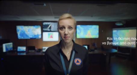 Η Βολιώτισσα που πρωταγωνιστεί στο νέο βίντεο της Πολ. Προστασίας με τον Διονύση Σαββόπουλο – Δείτε το