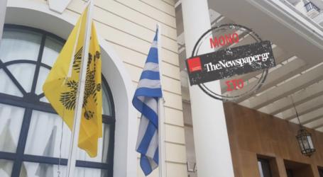 Ξενοδοχείο του Βόλου ύψωσε την σημαία του Βυζαντίου – Δείτε εικόνες