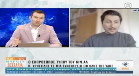 Παύλος Χρηστίδης: Να δώσει παράταση η Κυβέρνηση στην προστασία της πρώτης κατοικίας [βίντεο]