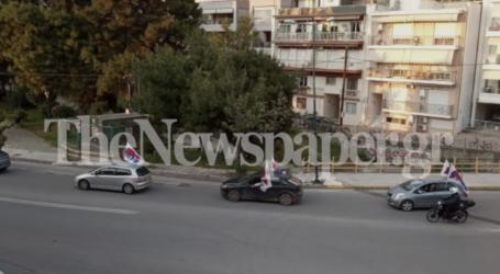 Αυτοκινητοπομπή του ΠΑΜΕ στον Βόλο [βίντεο]