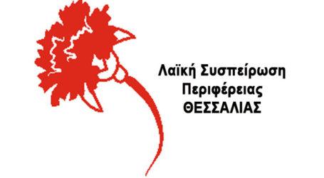 «Όχι στην κατασκευή μονάδας παραγωγής SRFγια καύση στον Βόλο» λέει η Λαϊκή Συσπείρωση Θεσσαλίας