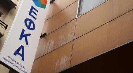 Επιστροφές από εκκαθάριση ασφαλιστικών εισφορών ύψους 43,5 εκατ. ευρώ σε 51.617 δικαιούχους