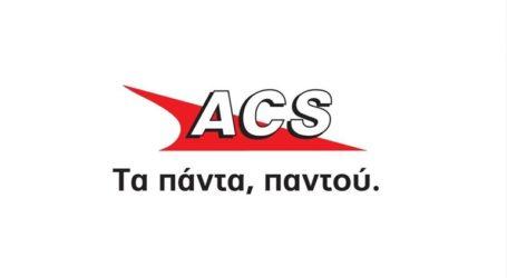 Αιφνιδιαστικός έλεγχος στα κεντρικά γραφεία της ACS