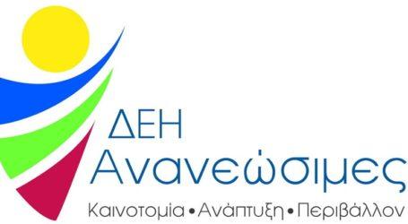 Τη Δευτέρα ο διαγωνισμός για το φωτοβολταϊκό της Κοζάνης