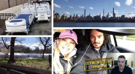 Ο Γιώργος Ψιψίκας και η Γιάννα Νταρίλη μας ξεναγούν στο «αγνώριστο» Central Park της Νέας Υόρκης