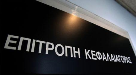 Παρατείνεται έως τις 18 Μαΐου η απαγόρευση των «ανοικτών πωλήσεων» με απόφαση της Επιτροπής Κεφαλαιαγοράς
