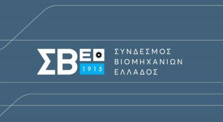 Οι προτάσεις του Συνδέσμου Βιομηχανιών Ελλάδος για την επόμενη μέρα