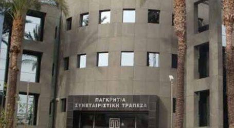 Δάνεια Κεφαλαίου Κίνησης από τη Παγκρήτια Τράπεζα, με 100% επιδοτούμενο επιτόκιο