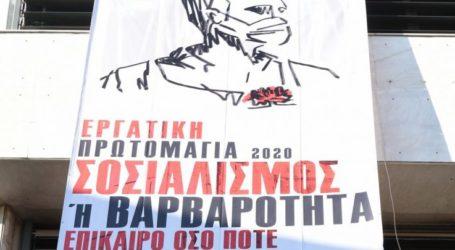 Το ΚΚΕ ανάρτησε πανό στο δημαρχείο Λάρισας για την Πρωτομαγιά