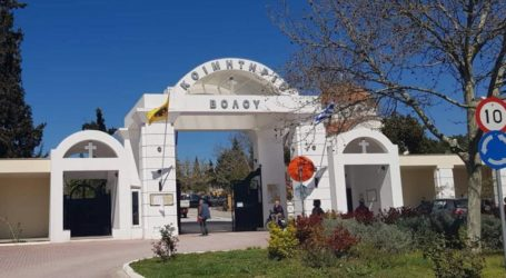 Κλειστό το Κοιμητήριο του Βόλου τη Μεγάλη Παρασκευή