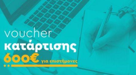 Βόλος: Κάντε εγγραφή για το voucher επιστημόνων – Πως θα πάρετε 600 ευρώ