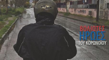 Βολιώτες Ήρωες του Κορωνοϊού – Οι άνθρωποι των delivery