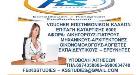 Αυτοί είναι οι επιλέξιμοι ΚΑΔ για την ένταξη επαγγελματιών στην ενίσχυση των 600 ευρώ