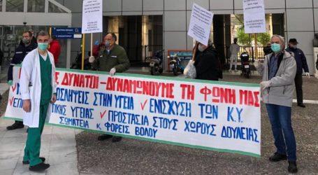 Ένωση Νοσοκομειακών Γιατρών Βόλου: Ατυχής η επιβολή προστίμων σε διαδηλωτές