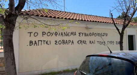 Αλληλέγγυοι μουτζούρωσαν τοίχους στο κέντρο του Βόλου [εικόνες]