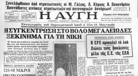 21 Απριλίου 1967: Τι έγραφε για τον Βόλο στο πρωτοσέλιδό της «Η Αυγή»