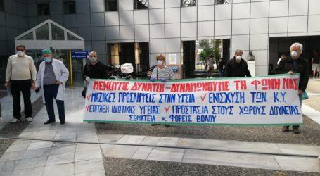 Βόλος: Διαμαρτυρία γιατρών στο Νοσοκομείο – Ζητούν μόνιμες προσλήψεις προσωπικού [εικόνες]
