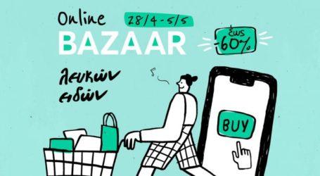 Online Bazaar λευκών ειδών στο www.biokarpet.gr