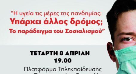Εκδήλωση των Τ.Ο. Σπουδάζουσας Λάρισας και Βόλου της ΚΝΕ