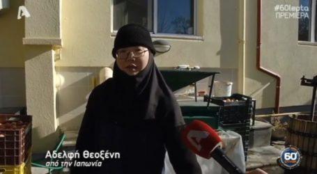 """Αυτό είναι το… """"πολυεθνικό"""" μοναστήρι της Λάρισας – Έχει μοναχές από τη Ρωσία μέχρι την… Ιαπωνία! (video)"""