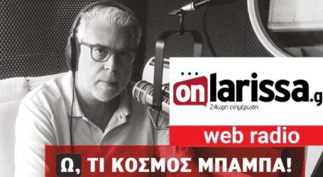 Επιστρέφει στις 8 το πρωί από Δευτέρα 27/4 η ραδιοφωνική εκπομπή του Ανδρέα Γιουρμετάκη
