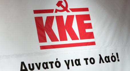 Συγκέντρωσαν 740 ευρώ για τους αγώνες τους… στη μνήμη στελεχών του ΚΚΕ