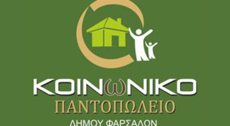 Προσφορά στο Κοινωνικό Παντοπωλείο του δήμου Φαρσάλων από την «Φθία Α.Ε.»