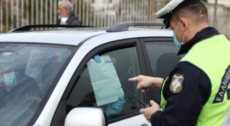 Βόλος: Πέντε πολίτες παραβίασαν τα μέτρα κυκλοφορίας – Τους επιβλήθηκε πρόστιμο