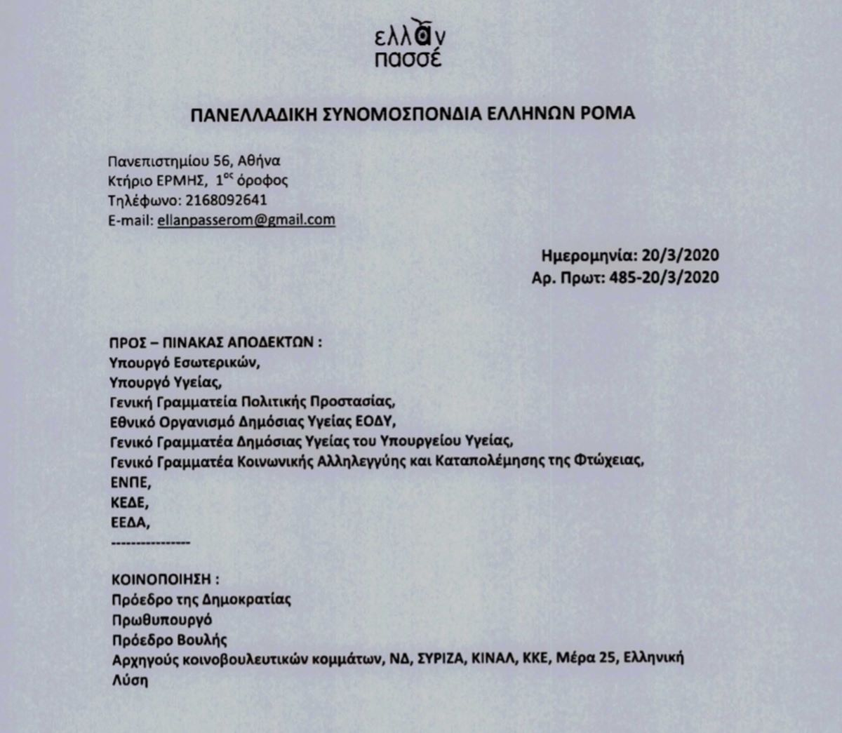 Αναφορά Λαμπρούλη για τη λήψη μέτρων στους 86 καταυλισμούς ρομά στη χώρα