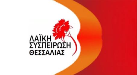 Λαϊκή Συσπείρωση Θεσσαλίας: Άμεση επίταξη ιδιωτικών δομών υγείας