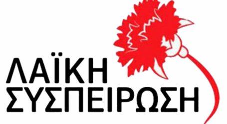 Λαϊκή Συσπείρωση Βόλου: «Τα εξαρτημένα αντανακλαστικά της Περιφέρειας Θεσσαλίας και της δημοτικής αρχής Βόλου»
