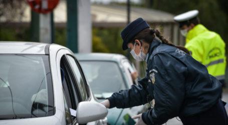 Μαγνησία: Τέσσερα άτομα παραβίασαν τους περιορισμούς κυκλοφορίας