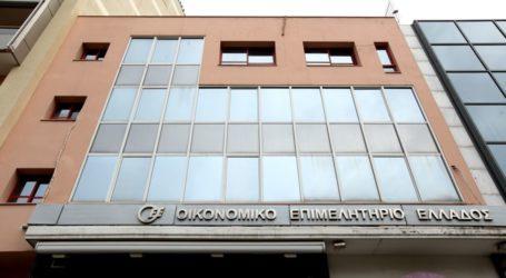 Συνεδρίασε μέσω τηλεδιάσκεψης το Δ.Σ. του επιμελητηρίου Θεσσαλίας – Επιστολή προς Υπουργούς