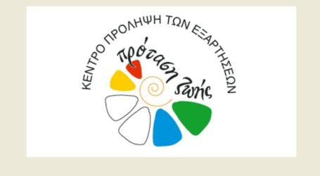 Βόλος: Τηλεφωνική υποστήριξη από την «Πρόταση ζωής»
