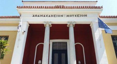 Νέος κύκλος ψηφιακών ξεναγήσεων από τους Φίλους του Αθανασάκειου Αρχαιολογικού Μουσείου Βόλου