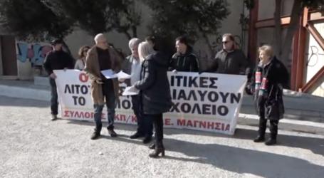 Βόλος: Νέα στάση εργασίας και διαμαρτυρία από την ΕΛΜΕ Μαγνησίας