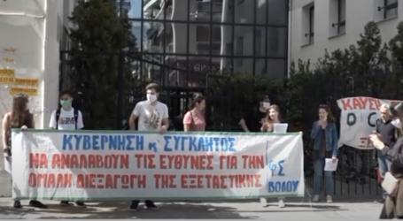 Βόλος: Παράσταση διαμαρτυρίας στο Πανεπιστήμιο Θεσσαλίας από φοιτητές – Θέλουν να γίνει η εξεταστική