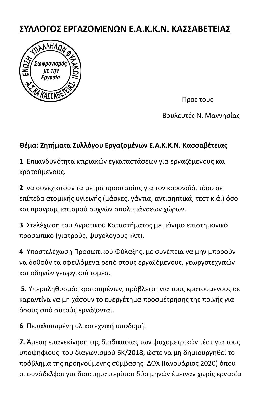 Κατέθεσε αναφορά ο Λαμπρούλης την επιστολή του Συλλόγου Εργαζομένων Ε.Α.Κ.Κ.Ν. Κασσαβέτειας