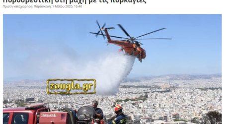 Σύσκεψη Χρυσοχοΐδη-Χαρδαλιά για τον επιχειρησιακό σχεδιασμό της Πυροσβεστικής