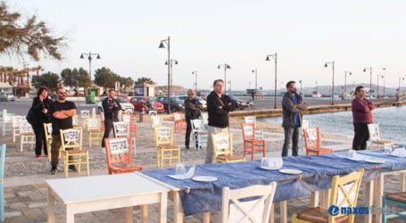 Διαμαρτυρία με άδειες καρέκλες και στη Νάξο