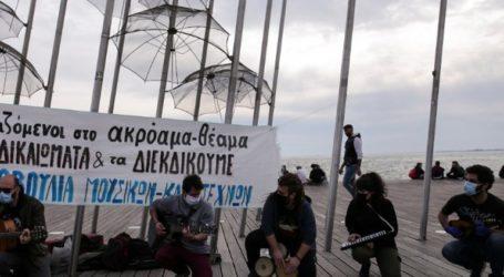 Μουσική διαμαρτυρία καλλιτεχνών στη Νέα Παραλία
