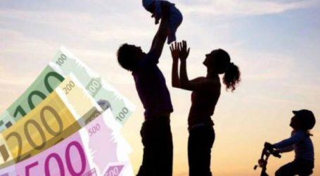 Τα μεσάνυχτα της 14ης Μαΐου, σταματούν οι αιτήσεις για το επίδομα παιδιού