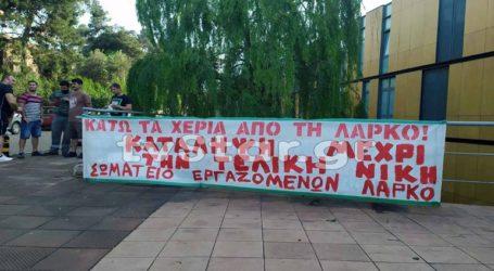 Κατάληψη των εργαζομένων στο εργοστάσιο της ΛΑΡΚΟ στη Λάρυμνα