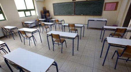 Από 15 Μαΐου οι εγγραφές στα δημοτικά και τα νηπιαγωγεία για την ερχόμενη σχολική χρονιά
