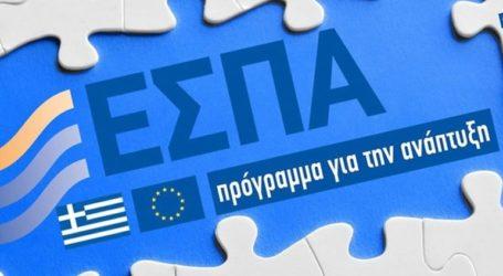 Συνεχίζεται η διαδικασία αξιολόγησης και ένταξης προτάσεων στο ΕΣΠΑ