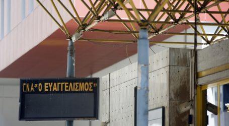 Θεραπευτική αγωγή με πλάσμα αίματος σε δύο νοσοκομεία στην Ελλάδα